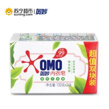 奥妙草本除菌内衣皂100g*2洗衣皂袋装贴身内衣适用