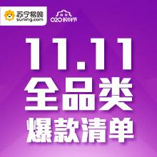 苏宁易购:11.11 全品类爆款清单【已结束】