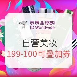 11日10点、促销活动: 京东全球购 自营美妆