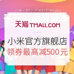 促销活动: 天猫 小米官方旗舰店 双12促销