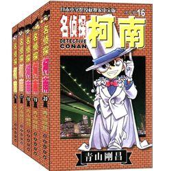 《名侦探柯南》(16-20) 共5册