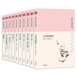 《诗书传家书系 唐诗宋词细品慢讲》(套装共10册)