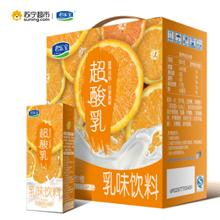【限时抢购】君乐宝 超酸乳甜橙味乳味饮料 250ml*12