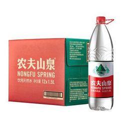 农夫山泉 饮用天然水1.5L*12瓶 *2个
