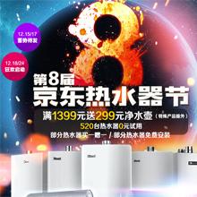 京东第8届热水器节 满1399元送299元净水器
