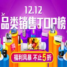 苏宁1212:品类销售TOP榜 不止5折 超市满200可减30