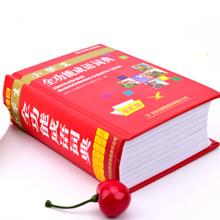 【需用券】小学生全功能成语词典 新华字典正版全彩版 1-6年级