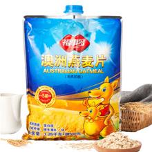 福事多 澳洲纯燕麦片 1.36kg