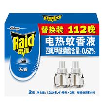 雷达 电热蚊香液 替换装 112晚 无香型