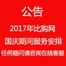 【公告】2017年比购网国庆期间服务安排