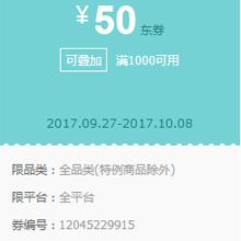 京东大额全品类优惠券【已结束】