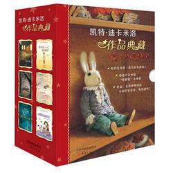 《凯特·迪卡米洛作品典藏》(共6册)【已结束】