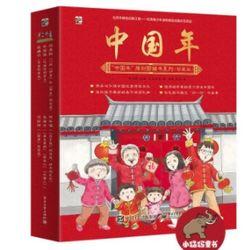 """《""""中国年""""原创图画书系列》(珍藏版 套装共6册)【已结束】"""