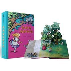 《爱丽丝漫游奇境记》 奇幻文学经典名著 乐乐趣立体书