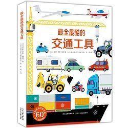 《最全最酷的交通工具》立体折叠百科书 适合3-6岁儿童