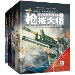 《超级武器大师》(套装共4册)+《铁血战鹰队》(套装共4册)
