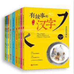 《有故事的汉字》(1-3辑套装全9册 )+《 罗尔德·达尔作品典藏》套装13册 +凑单品