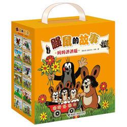 《鼹鼠的故事》(妈妈讲讲版 套装共12册)+《奇妙先生奇妙小姐儿童情绪管理双语绘本》(共8册)+《巴巴爸爸经典图画故事·度假篇》(全5册)