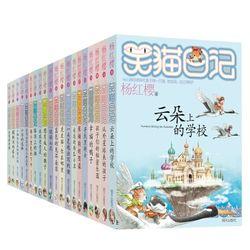 《杨红樱笑猫日记》(套装共20册)+《戴小桥和他的哥们儿系列》(6册)