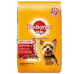 Pedigree 宝路 中小型犬成犬牛肉配方粮 7.5kg