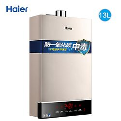 Haier 海尔 JSQ25-13WH3(12T) 13升 燃气热水器