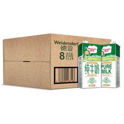 Weidendorf 德亚 全脂牛奶 1L*8盒 *3件