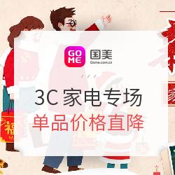 国美 新春好物节 3C家电专场【已结束】