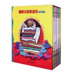 《鹅卵石经典童话》(拼音版、共8册)【已结束】