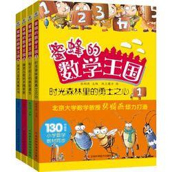《蜜蜂的数学王国》(套装共4册)【已结束】