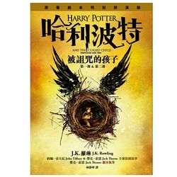 《哈利波特8:被诅咒的孩子》台版【已结束】