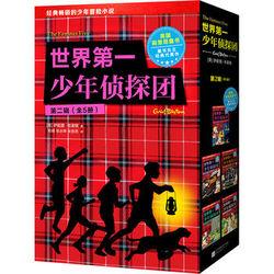 《世界第一少年侦探团》(第二辑+第三辑、共10册)