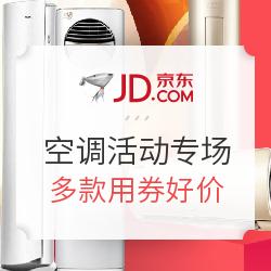 京东自营 春节开工利是  空调促销活动专场
