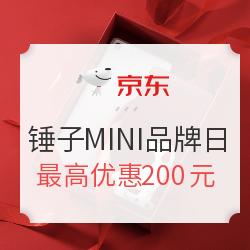 京东 锤子科技MINI品牌日