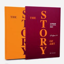 《艺术的故事》(豪华本) +凑单品