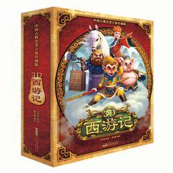 《西游记3D立体书》(珍藏版 )