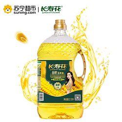 长寿花 金胚玉米油 2.5L