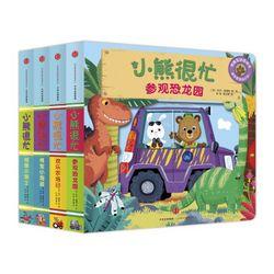 《小熊很忙系列:套装1+2+3》3D互动游戏书 共13册全套