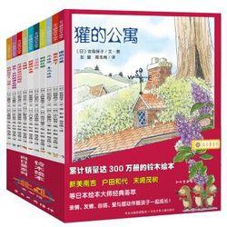 《铃木绘本·向日葵系列》(新版套装全10册)