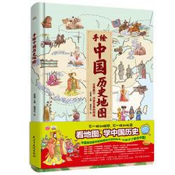 《手绘中国历史地图》(人文版)+《蒲公英国际大奖小说 第四辑》
