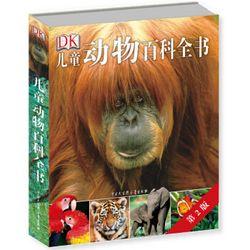 DK儿童动物百科全书(第2版)【已结束】