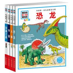 《中国第一套儿童情景百科:人体+恐龙+宇宙+交通工具》(套装4册) *2件【已结束】