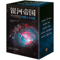 银河帝国:机器人五部曲(套装共5册)【已结束】
