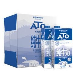 ATO 艾多 全脂牛奶 1L*6盒*3件+荷兰乳牛 全脂牛奶 200ml*6盒