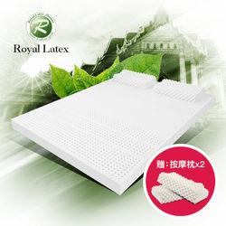 Royal Latex 天然乳胶床垫 200*150*10cm