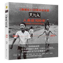 《黑镜头20周年纪念版: 人类这100年》