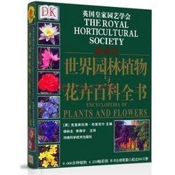 《DK世界园林植物与花卉百科全书》+《图解世界名画》(全彩图解典藏版) +凑单品