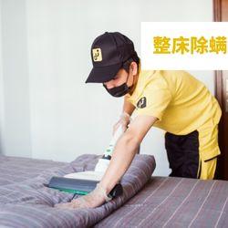 轻松到家  北上广深整床床品除尘除螨清洁保养服务