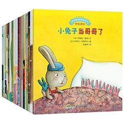 《宝宝情绪管理图画书:第2辑》(精选版)(套装共18册) +凑单品
