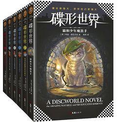 《碟形世界:1-4》(套装共4册)