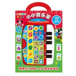 《米奇妙妙屋·小小音乐家》(有声玩具书套装·配可独立使用的小钢琴)  +凑单品